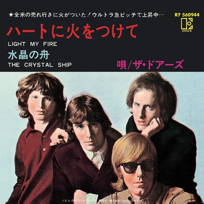 "The Doors: 50 Jahre ""Light My Fire"" (c) Warnermusic"